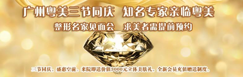 广州整形优惠:中秋国庆、奥美周年庆携手而至