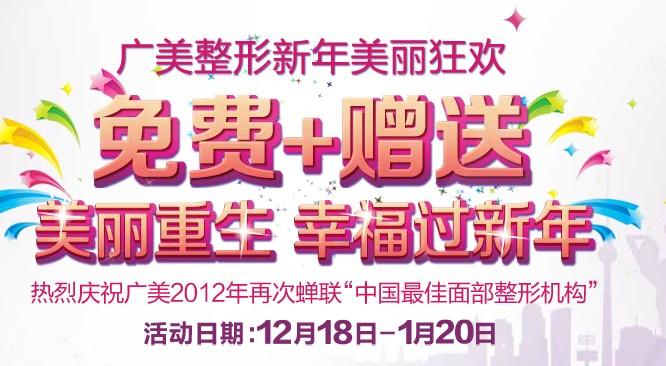 广州春节整形优惠活动